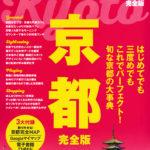 京都完全版(JTB-MOOK-2019)-1