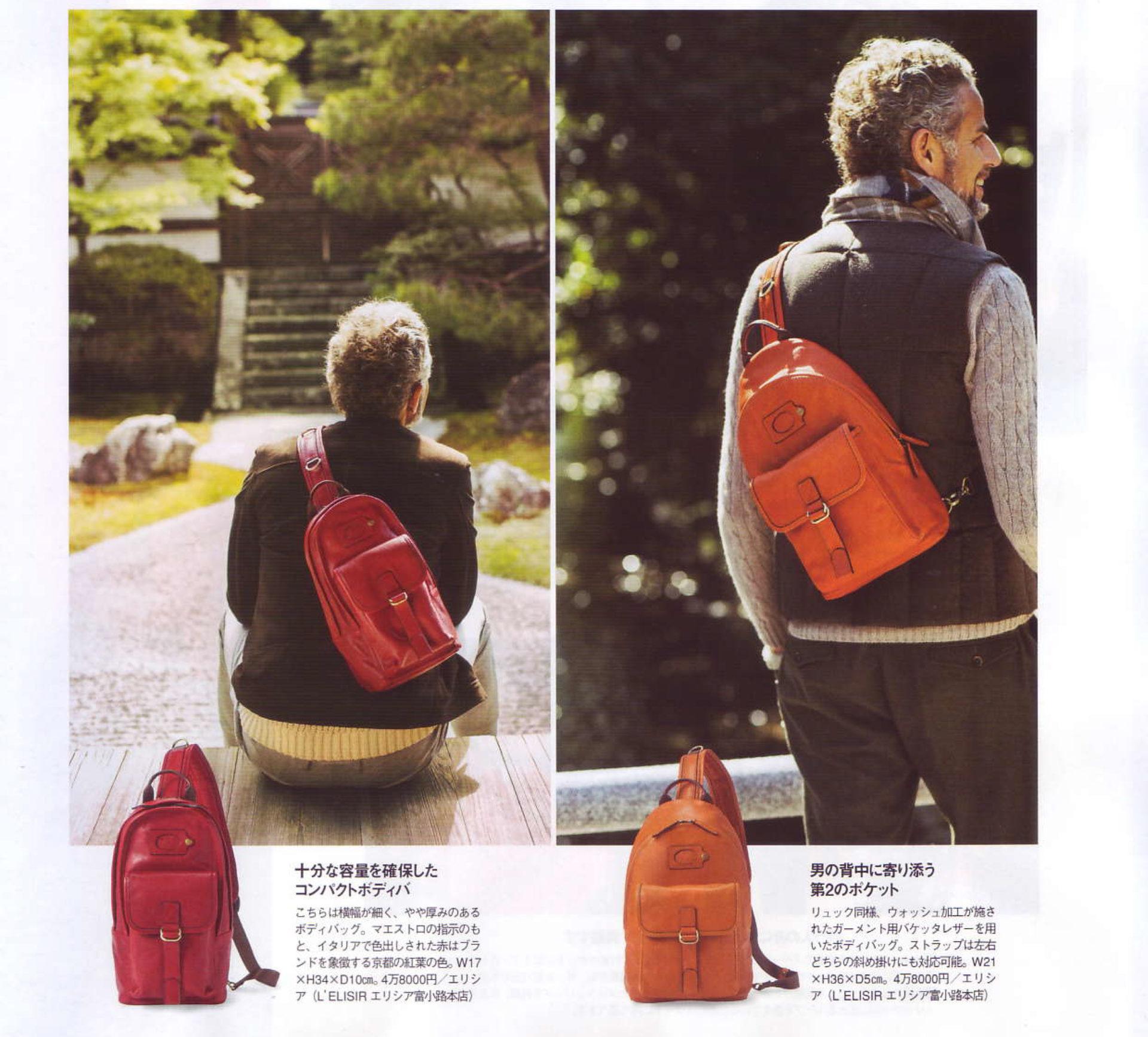 Numero Body bag Rosso caede京都