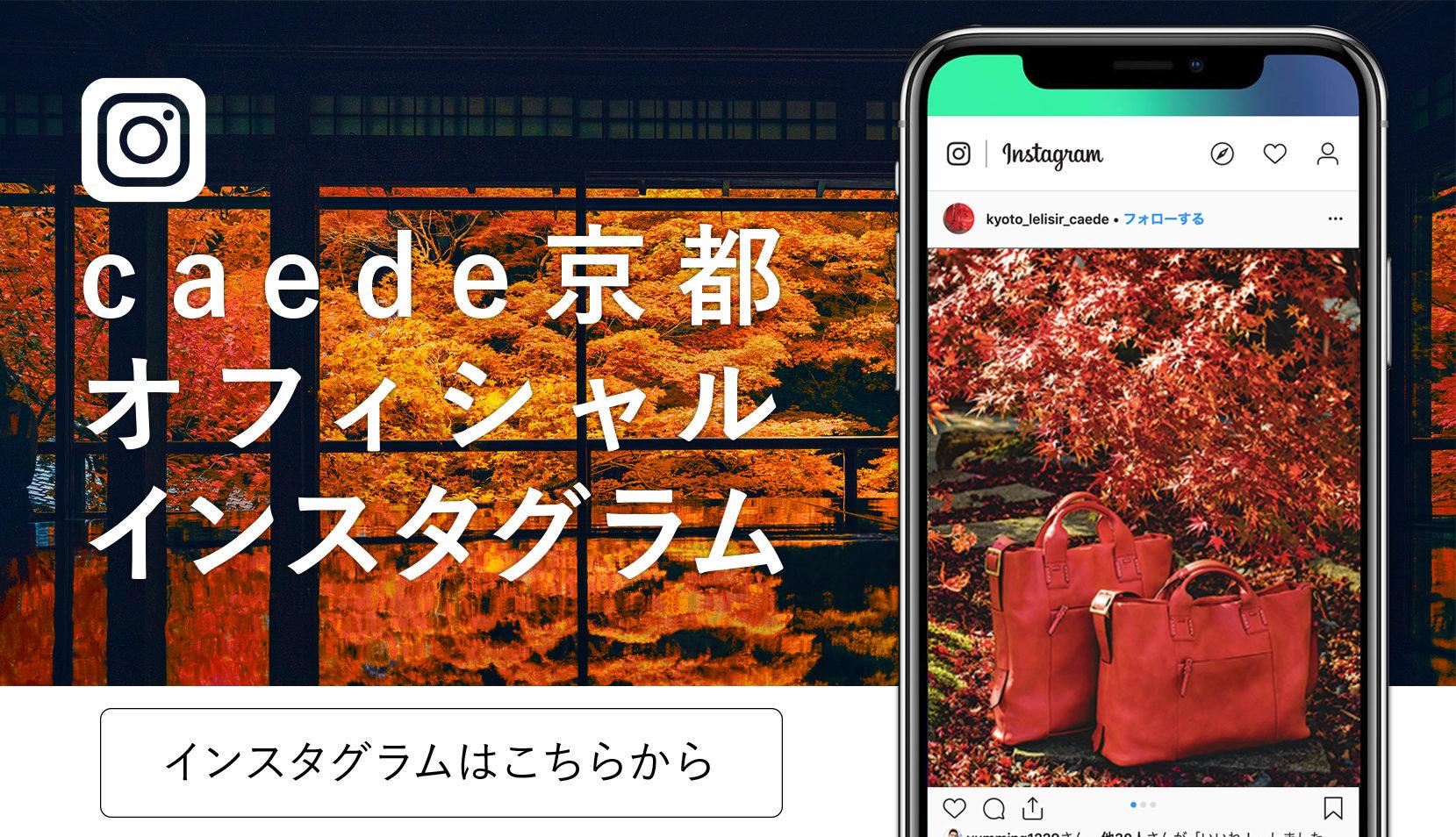 caede京都オフィシャルインスタグラム
