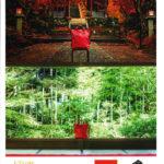 匠(Okura-Nikkou-Hotels)2020-2021-2