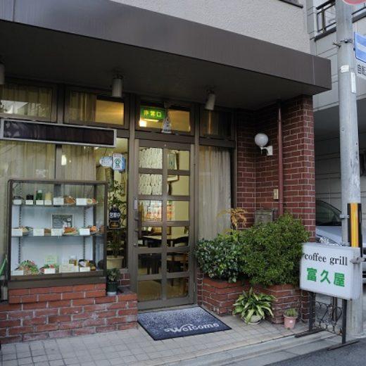 富久屋 京都