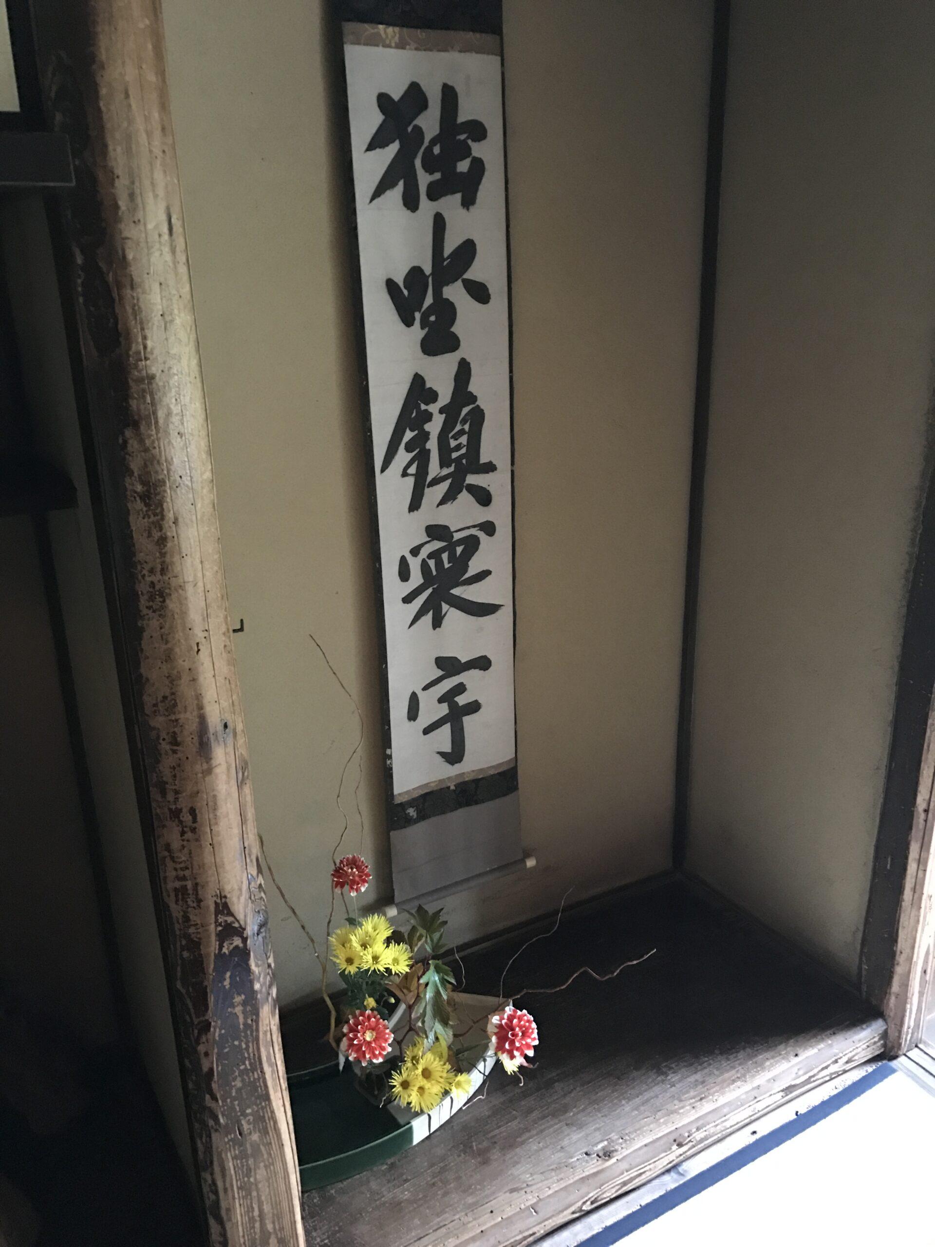 詩仙堂 京都