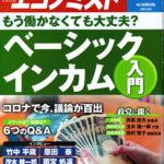週刊エコノミスト2020.07.21-1