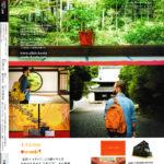 週刊エコノミスト2020.07.21-2