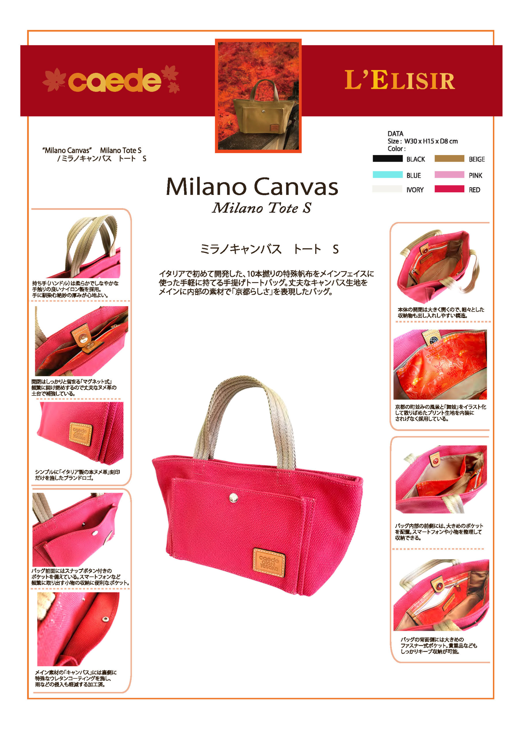caede京都 collection milano canvas